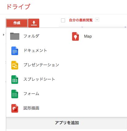 Googleドライブでフォームをつくる方法