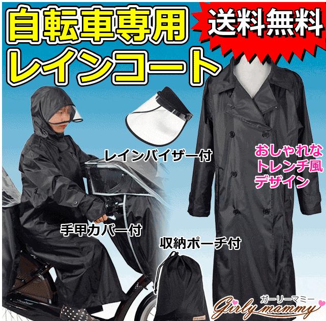 レインコート自転車で濡れないオシャレなものをメレンゲの気持ちでやっていた